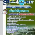 แนวข้อสอบเจ้าหน้าที่สุขาภิบาล บริษัทการท่าอากาศยานไทย ทอท AOT 2560