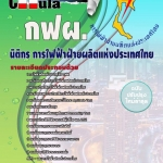 แนวข้อสอบนิติกร การไฟฟ้าฝ่ายผลิตแห่ประเทศไทย (กฟผ)