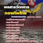 แนวข้อสอบ ตำแหน่งพลสารวัตทหาร กองบัญชาการกองทัพไทย