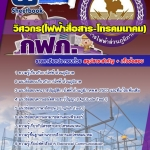 แนวข้อสอบวิศวกร(ไฟฟ้าสื่อสาร-โทรคมนาคม) การไฟฟ้าส่วนภูมิภาค (กฟภ) 2560