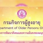 กรมกิจการผู้สูงอายุ เปิดสมัครสอบเข้ารับราชการ และพนักงานราชการ 44 อัตรา รับสมัครทางอินเตอร์เน็ต ตั้งแต่วันที่ 28 มิถุนายน - 5 กรกฎาคม 2560