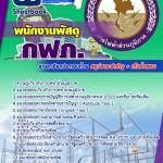 แนวข้อสอบ พนักงานพัสดุ การไฟฟ้าส่วนภูมิภาค (กฟภ),2560