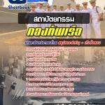 LOAD#หนังสือ สาขาสถาปัตยกรรม กองทัพเรือ