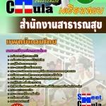 หนังสือเตรียมสอบ แนวข้อสอบข้าราชการ คุ่มือสอบแพทย์แผนไทย สำนักงานสาธารณสุข