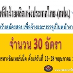 การไฟฟ้าฝ่ายผลิตแห่งประเทศไทย (กฟผ.) เปิดรับสมัครสอบเป็นพนักงาน 30 อัตรา