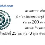 กรมการทหารช่างเปิดสมัครสอบเข้ารับราชการ 200 อัตรา