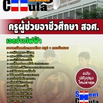 หนังสือเตรียมสอบ แนวข้อสอบข้าราชการ คุ่มือสอบวิชาเอกช่างไฟฟ้า สอศ