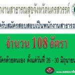 สำนักงานสาธารณสุขจังหวัดนครสวรรค์เปิดรับสมัครสอบสอบเป็นพนักงาน 108 อัตรา