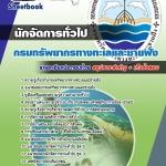 แนวข้อสอบ นักจัดการทั่วไป กรมทรัพยากรทางทะเลและชายฝั่ง 2560