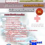 แนวข้อสอบ นักวิทยาศาสตร์การแพทย์ สภากาชาดไทย