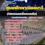 LOAD#หนังสือนักเรียนเดินเรือพาณิชย์ (วิศกรรมเครื่องกลเรือ) ศูนย์ฝึกพาณิชย์นาวี