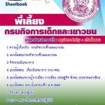 แนวข้อสอบพี่เลี้ยง กรมกิจการเด็กและเยาวชน 2560
