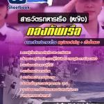 UPDATE#ไฟล์/หนังสือ/สารวัตรทหารเรือ (หญิง)