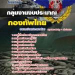 แนวข้อสอบกองบัญชาการกองทัพไทย กลุ่มงานงบประมาณ 2560
