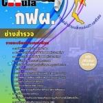 โหลดแนวข้อสอบช่างสำรวจ การไฟฟ้าฝ่ายผลิตแห่ประเทศไทย (กฟผ)
