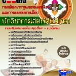 หนังสือเตรียมสอบ คุ่มือสอบ แนวข้อสอบนักวิชาการโสตทัศนศึกษา กรมพัฒนาการแพทย์แผนไทยและการแพทย์ทางเลือก