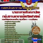 คู่มือสอบข้าราชการกลุ่มงานอาจารย์คณิตศาสตร์ นายทหารสัญญาบัตร กองบัญชาการกองทัพไทย