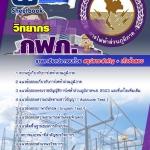 แนวข้อสอบ วิทยากร การไฟฟ้าส่วนภูมิภาค (กฟภ) 2560