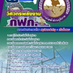 แนวข้อสอบ วิศวกรพลังงาน การไฟฟ้าส่วนภูมิภาค (กฟภ) 2560