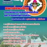 #แนวข้อสอบ การแพทย์แผนไทย พร้อมเฉลย