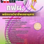 โหลดแนวข้อสอบพนักงานวิชาชีพเลขานุการ การไฟฟ้าฝ่ายผลิตแห่ประเทศไทย (กฟผ)