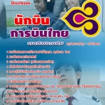 คู่มือเตรียมสอบ นักบิน บริษัท การบินไทย จำกัด