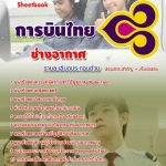 คู่มือเตรียมสอบ ช่างอากาศ บริษัท การบินไทย จำกัด