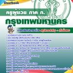 แนวข้อสอบครูผู้ช่วย ภาค ก. กรุงเทพมหานคร 2560