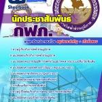 แนวข้อสอบนักประชาสัมพันธ์ การไฟฟ้าส่วนภูมิภาค (กฟภ) 2560