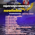 แนวข้อสอบกองบัญชาการกองทัพไทย กลุ่มงานผู้ช่วยพยาบาล 2560