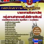 คู่มือสอบข้าราชการกลุ่มงานสาขาเทคโนโลยีการพิมพ์ นายทหารสัญญาบัตร กองบัญชาการกองทัพไทย