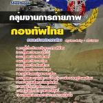 แนวข้อสอบกองบัญชาการกองทัพไทย กลุ่มงานการถ่ายภาพ 2560