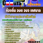 แนวข้อสอบข้าราชการไทย ข้อสอบข้าราชการ หนังสือสอบข้าราชการนักวิชาการประชาสัมพันธ์ อบต อบจ เทศบาล อปท