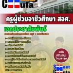 หนังสือเตรียมสอบ แนวข้อสอบข้าราชการ คุ่มือสอบวิชาเอกประชาสัมพันธ์ สอศ