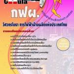 แนวข้อสอบวิศวกรโยธา การไฟฟ้าฝ่ายผลิตแห่ประเทศไทย (กฟผ) ประจำปี2560
