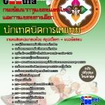หนังสือเตรียมสอบ คุ่มือสอบ แนวข้อสอบนักเทคนิคการแพทย์ กรมพัฒนาการแพทย์แผนไทยและการแพทย์ทางเลือก