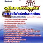 คู่มือสอบ พนักงานการตลาด การรถไฟแห่งประเทศไทย