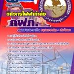 แนวข้อสอบ วิศวกรไฟฟ้ากำลัง การไฟฟ้าส่วนภูมิภาค (กฟภ) 2560