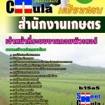 หนังสือเตรียมสอบ คุ่มือสอบ แนวข้อสอบเจ้าหน้าที่ระบบงานคอมพิวเตอร์ สำนักงานเกษตร