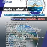 แนวข้อสอบนักประชาสัมพันธ์ กรมทรัพยากรทางทะเลและชายฝั่ง 2560