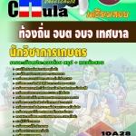 แนวข้อสอบข้าราชการไทย ข้อสอบข้าราชการ หนังสือสอบข้าราชการนักวิชาการเกษตร ท้องถิ่น อบต เทศบาล อบจ อปท