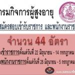 กรมกิจการผู้สูงอายุ เปิดสมัครสอบเข้ารับราชการ และพนักงานราชการ 44 อัตรา
