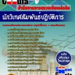 หนังสือเตรียมสอบ แนวข้อสอบข้าราชการ คุ่มือสอบนักวิเทศน์สัมพันธ์ สำนักงานตรวจเงินแผ่นดิน