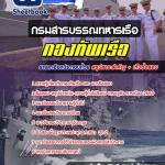 NEW#แนวข้อสอบ กรมสารบรรณทหารเรือ