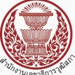ข้อสอบข้าราชการนิติกรปฏิบัติการ สำนักงานเลขาธิการวุฒิสภา