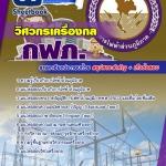 แนวข้อสอบวิศวกรเครื่องกล การไฟฟ้าส่วนภูมิภาค (กฟภ) 2560
