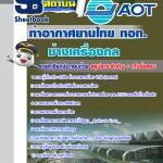 แนวข้อสอบช่างเครื่องกล บริษัทการท่าอากาศยานไทย ทอท AOT 2560