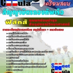 แนวข้อสอบข้าราชการไทย ข้อสอบข้าราชการ หนังสือสอบข้าราชการฟิสิกส์ แผนกซ่อมบำรุงสิ่งอุปกรณ์วิทยาศาสตร์ กองทัพเรือสัญญาบัตร