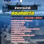 NEW#แนวข้อสอบ สาขาการบัญชี กองทัพเรือ ที่ออกสอบบ่อย