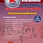 นักวิชาการคอมพิวเตอร์ องค์การส่งเสริมกิจการโคนมแห่งประเทศไทย